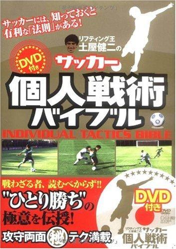 サッカー個人戦術バイブル +スペシャルDVD (DVD付)