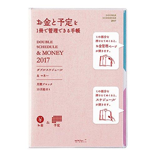 ミドリ ダブルスケジュール 手帳 2017 10月始まり マンスリー マネー B6 ピンク 27542006