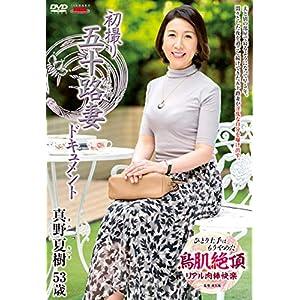 初撮り五十路妻ドキュメント 真野夏樹 センタービレッジ [DVD]