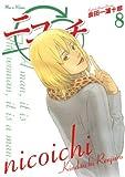 ニコイチ8巻 (デジタル版ヤングガンガンコミックス)