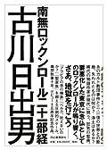 古川日出男『南無ロックンロール二十一部経』の表紙画像
