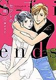 セフレの品格 ~S-friendsⅡ~(2) (ジュールコミックス)