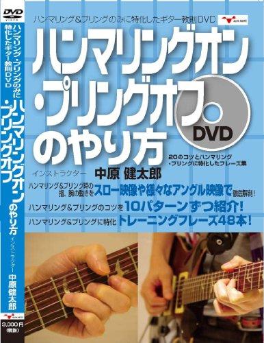 ギター教則 DVD「ハンマリングオン・プリングオフのやり方」~20のコツとハンマリング・プリングに特化したフレーズ集~ [DVD]
