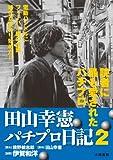 田山幸憲パチプロ日記 2 (キングシリーズ 漫画スーパーワイド)