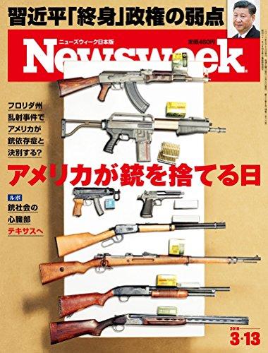 Newsweek (ニューズウィーク日本版) 2018年 3/13 号 [アメリカが銃を捨てる日]