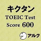 キクタンTOEIC Test Score600【旧版】 (アルク)