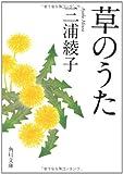 草のうた (角川文庫)