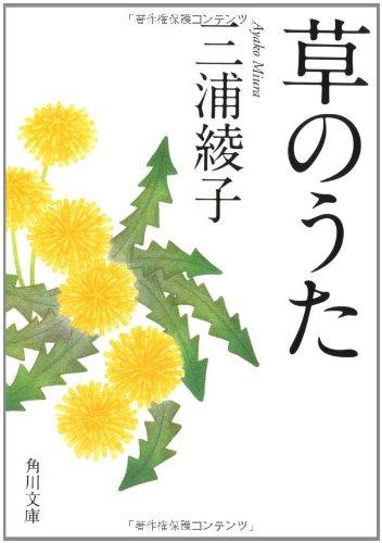 草のうた (角川文庫)の詳細を見る