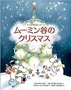 クラシック・ムーミン絵本 ムーミン谷のクリスマス(児童書)
