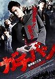 ガチバン[DVD]