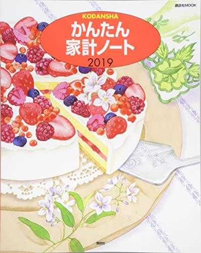 かんたん家計ノート 2019 (講談社 MOOK)