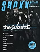SHOXX (ショックス) 2012年 09月号 [雑誌]()