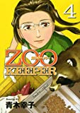 ZOOKEEPER 4 (イブニングKC)