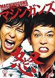 笑魂シリーズ マシンガンズ 「怒(ど)」 [DVD]
