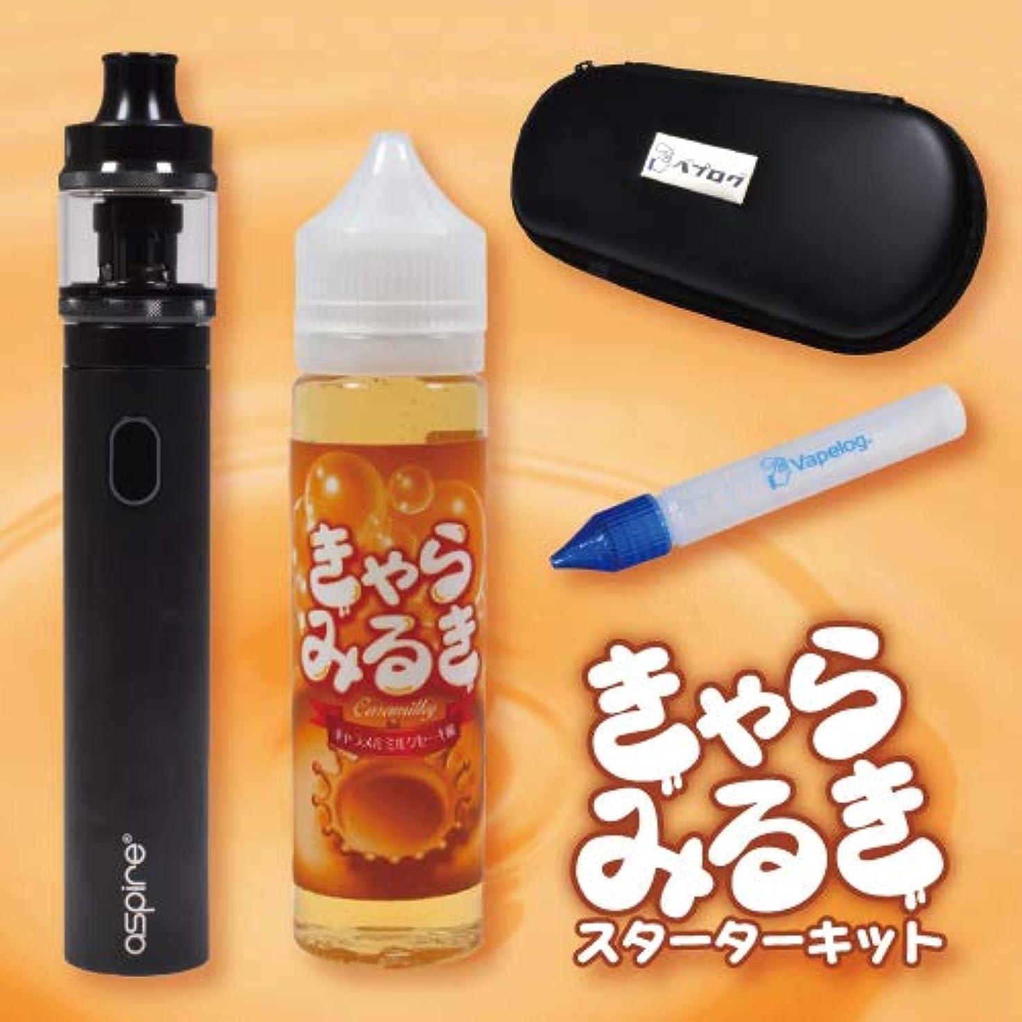 ロケット罹患率魅惑的なベプログ きゃらみるき スターターキット 電子タバコ (ブラック)