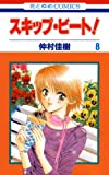 スキップ・ビート! 8 (花とゆめコミックス)