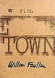 フォークナー全集〈21〉町 (1969年)