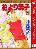 花より男子 カラー版 28 (マーガレットコミックスDIGITAL)