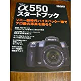 ソニーα550スタートブック―ハイスペック一眼でプロ級の写真を撮ろう (Gakken Camera Mook)