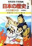 学習漫画日本の歴史―集英社版〈2〉大王の国づくり―大和時代