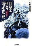 回想の伊号潜水艦戦―真珠湾から回天特攻まで (光人社NF文庫)