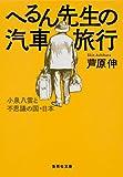 「へるん先生の汽車旅行 小泉八雲と不思議の国・日本 (集英社文庫)」販売ページヘ