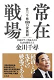 「常在戦場 金川千尋100の実践録」販売ページヘ