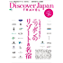 Discover Japan TRAVEL いま泊まっておきたいニッポンのリゾート&名宿[雑誌] 別冊Discover Japan