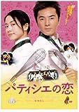 パティシエの恋 [DVD]