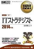 情報処理教科書 ITストラテジスト 2014年版 (EXAMPRESS)