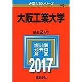 大阪工業大学 (2017年版大学入試シリーズ)