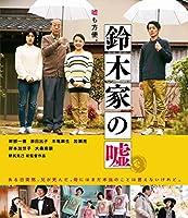 鈴木家の嘘 [Blu-ray]