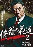 修羅の花道 2[DVD]
