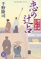 恋の辻占―槍の文蔵江戸草紙 (学研M文庫)