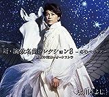 新・演歌名曲コレクション8 -冬のペガサス-勝負の花道〜オーケストラ