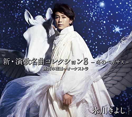 新・演歌名曲コレクション8-冬のペガサス-勝負の花道~オーケストラ(Aタイプ 初回完全限定スペシャル盤)