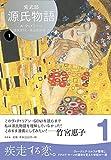 「源氏物語 A・ウェイリー版1」販売ページヘ