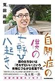 自閉症の僕の七転び八起き (角川学芸出版単行本)