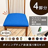 DIY 椅子張り替えキット 迷ったらこれ(ダイニングチェア座面4脚分) ウレタン 選べる椅子生地 ビニールレザー:濃ベージュ 接着剤 底張り生地