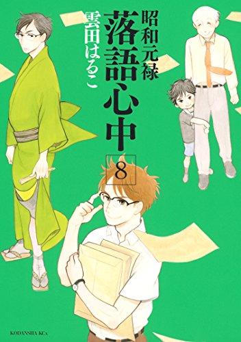 昭和元禄落語心中(8) (ITANコミックス)の詳細を見る