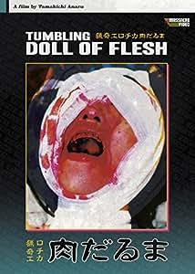Tumbling Doll Of Flesh (Niku daruma)