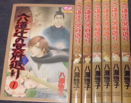 六道辻の冥府返り コミック 全7巻完結セット (ボニータコミックス)