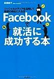 Facebookで就活に成功する本-ソーシャルメディアを活用して希望の会社に入る法