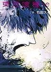 東京喰種トーキョーグール:re 9 (ヤングジャンプコミックス)
