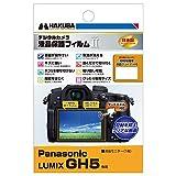HAKUBA デジタルカメラ液晶保護フィルムMarkII Panasonic LUMIX GH5専用 DGF2-PAGH5