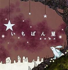 星村麻衣「いちばん星」のジャケット画像