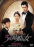 3度結婚する女 DVD-BOX1[DVD]