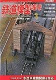 鉄道模型趣味 2014年 01月号 [雑誌]