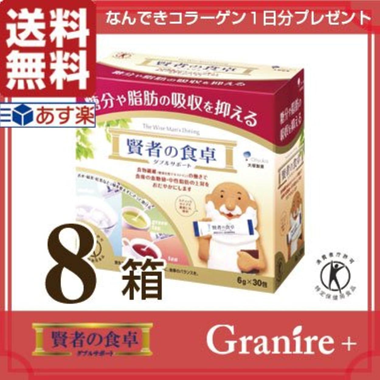 改善寺院特許【まとめ買い】大塚製薬 賢者の食卓 ダブルサポート (6g×30包)×8箱 特定保健用食品