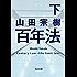 百年法 下 (角川文庫)